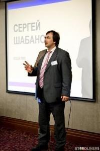 Шабанов Сергей